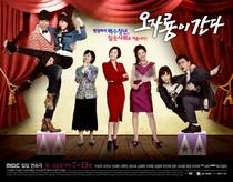 Oh Ja Ryong is Coming - Poster / Capa / Cartaz - Oficial 1