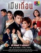 The Illicit Wife (Mia Tuean)