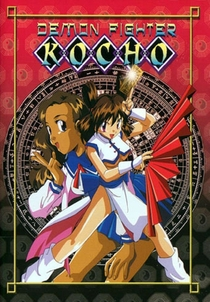 Demon Fighter Kocho - Poster / Capa / Cartaz - Oficial 1