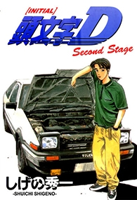 Initial D Second Stage - Poster / Capa / Cartaz - Oficial 1