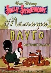 Mamãe Pluto - Poster / Capa / Cartaz - Oficial 1