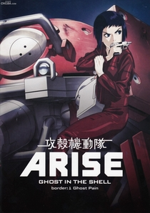 Ghost in the Shell: Arise - Fronteira:1 Dor Fantasma - Poster / Capa / Cartaz - Oficial 7