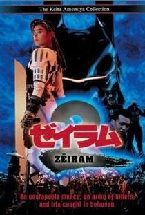 Zeiram 2 - Poster / Capa / Cartaz - Oficial 1