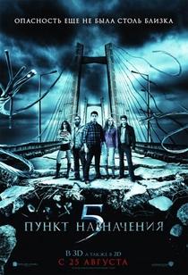 Premonição 5 - Poster / Capa / Cartaz - Oficial 6