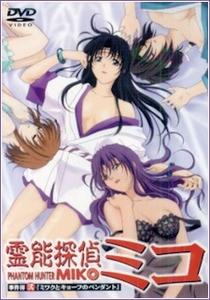 Reinou Tantei Miko - Poster / Capa / Cartaz - Oficial 2