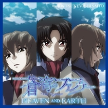 Fafner in the Azure: Dead Aggressor: Heaven and Earth - Poster / Capa / Cartaz - Oficial 1