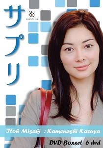 Suppli - Poster / Capa / Cartaz - Oficial 4