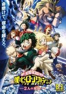 Boku no Hero Academia: Os Dois Heróis (僕のヒーローアカデミア THE MOVIE ~2人の英雄ヒーロー~)
