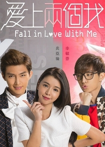 Fall in Love With Me - Poster / Capa / Cartaz - Oficial 1