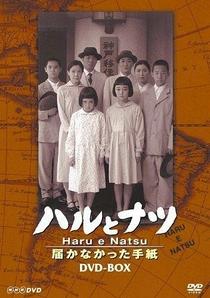 Haru e Natsu: As Cartas Que Não Chegaram - Poster / Capa / Cartaz - Oficial 7