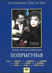 A Cigarra - Poster / Capa / Cartaz - Oficial 1