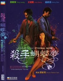 My Heart is That Eternal Rose - Poster / Capa / Cartaz - Oficial 1