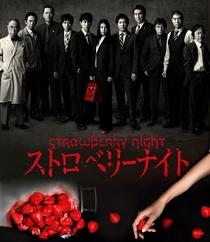 Strawberry Night - Poster / Capa / Cartaz - Oficial 1
