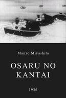 Osaru no Kantai (お猿の艦隊)