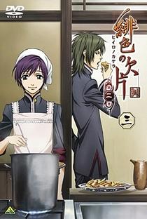 Hiiro no Kakera (2ª Temporada) - Poster / Capa / Cartaz - Oficial 4