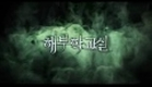 Korean Movie 해부학교실 (The Cut. 2007) Main Trailer