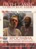 Yaroslavna, koroleva Frantsii