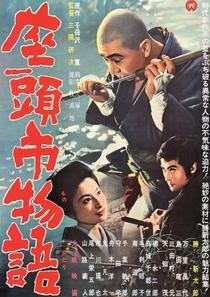O Conto de Zatoichi - Poster / Capa / Cartaz - Oficial 4