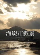 Esboços da Cidade de Kaitan (Kaitanshi Jokei / 海炭市叙景)