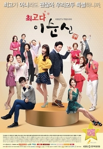 Lee Soon Shin is the Best - Poster / Capa / Cartaz - Oficial 1