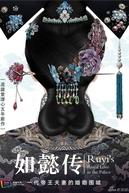 Ru Yi Zhuan (1ª Temporada) (Ru Yi Zhuan (Season 1))