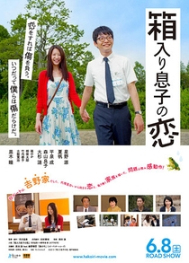 Blindly in Love - Poster / Capa / Cartaz - Oficial 5