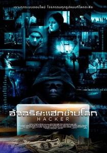 Hacker: Todo Crime Tem Um Início - Poster / Capa / Cartaz - Oficial 3