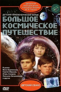 Bolshoe kosmicheskoe puteshestvie - Poster / Capa / Cartaz - Oficial 2