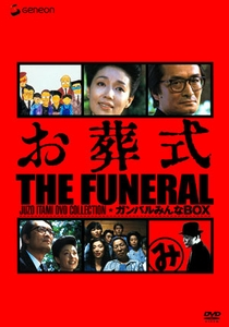 O Funeral - Poster / Capa / Cartaz - Oficial 2