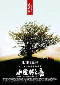 A Árvore do Amor - Poster / Capa / Cartaz - Oficial 16