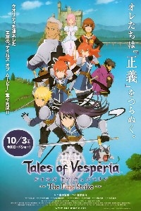 Tales of Vesperia: The First Strike - Poster / Capa / Cartaz - Oficial 1