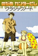 Nodame Cantabile Special (のだめカンタービレ 特別)