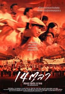 14 de Outubro: Guerra Popular - Poster / Capa / Cartaz - Oficial 1