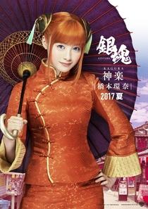 Gintama - Poster / Capa / Cartaz - Oficial 4