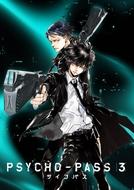 Psycho-Pass (3ª Temporada) (サイコパス 3)