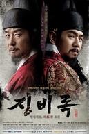 The Jingbirok: A Memoir of Imjin War (징비록)