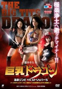 Big Tits Zombie - Poster / Capa / Cartaz - Oficial 4
