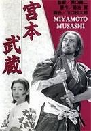 Miyamoto Musashi (Miyamoto Musashi)