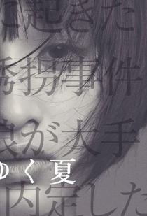 Kageri Yuku Natsu - Poster / Capa / Cartaz - Oficial 3