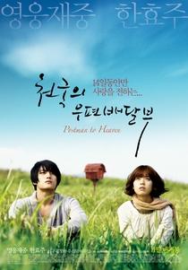 Postman to Heaven - Poster / Capa / Cartaz - Oficial 1