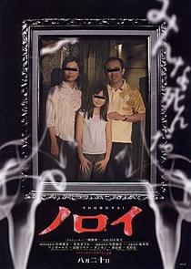 Noroi - Poster / Capa / Cartaz - Oficial 2