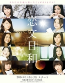 Koibumi Biyori (2014) (恋文日和 - 2014)