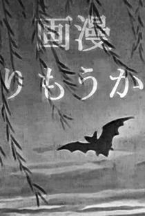 Koumori - Poster / Capa / Cartaz - Oficial 1