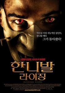 Hannibal - A Origem do Mal - Poster / Capa / Cartaz - Oficial 5