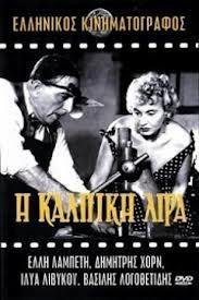 Istoria mias kalpikis liras - Poster / Capa / Cartaz - Oficial 1