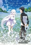 Re:Zero Kara Hajimeru Isekai Seikatsu - Memory Snow (Re:Zero Kara Hajimeru Isekai Seikatsu - Memory Snow)