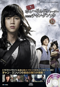 Hong Gil Dong - Poster / Capa / Cartaz - Oficial 2