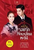 The Rising Sun Part 1 (Roy Ruk Hak Liam Tawan)