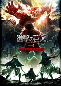 Ataque dos Titãs (2ª Temporada) - Poster / Capa / Cartaz - Oficial 1