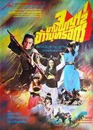 Kung Fu Girls (Hu tu xia nu)